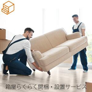 開梱・組立・設置サービス「箱屋らくらくパック」小型サイズ