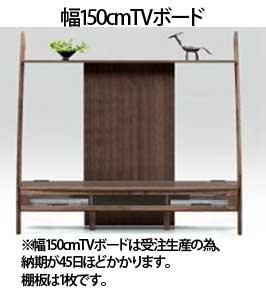 ディープ幅135cm/150cmTVボード