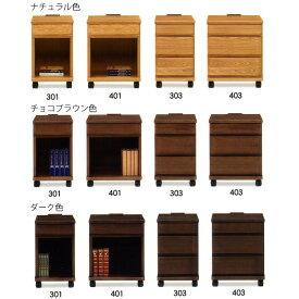 ナイトテーブル タモ材 ベッドサイドチェスト 幅30cm 幅40cm 引出し付 コンセント付 キャスター付