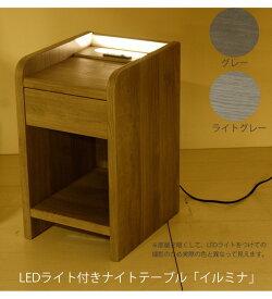 ナイトテーブル ベッドサイドテーブル ナイトチェスト 引出し付き コンセント付き オーク 幅30cm