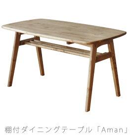 バーチ材のリビング/ダイニングテーブル 幅120cm 天板下ラック付き 食卓テーブル amann(アマン) and g(アンジー)[ ]