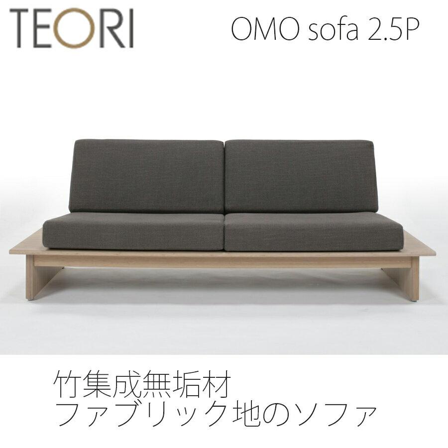 【正規品】TEORI テオリ OMO SOFA オモソファ ソファ ファブリック 2.5P 竹集成材 幅180cm OMO-S25B/omo-s25b