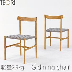 【正規品】TEORI テオリ g dining chair G ダイニングチェア イス チェア 軽量 竹集成材 座面 テープ P-GC/p-gc
