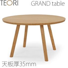 【正規品】TEORI テオリ GRAND グランド ダイニングテーブル 食卓 竹集成材 円形 幅120cm H70cm P-GTR/p-gtr