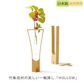 【正規品】TEORI テオリ 一輪挿し 花瓶 hollow ホロウ 竹集成材 プレゼント好適品 P-HO/p-ho