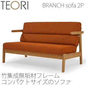 【正規品】TEORI テオリ ブランチソファ ソファ ファブリック アーム付き 2人掛 竹集成材 コンパクト 幅136cm T-BS2/t-bs2