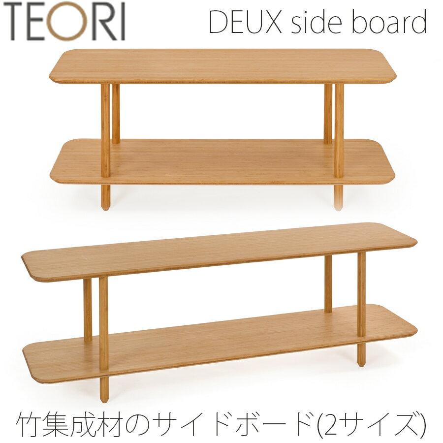 【正規品】TEORI テオリ DEUX ドゥ サイドボード TVボード シェルフ 棚 竹集成材 120/150cm T-DS 12/15