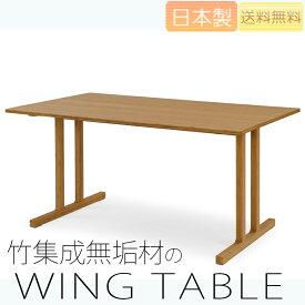 【正規品】TEORI テオリ WING ウィング ダイニングテーブル 食卓 竹集成材 長方形 幅150/180cm H70cm T-ET15/18