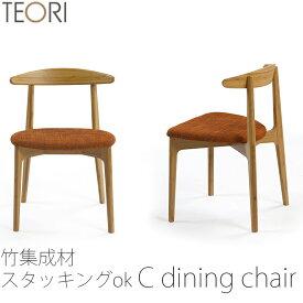 【正規品】TEORI テオリ c dining chair C ダイニングチェア イス チェア スタッキング可 竹集成材 張座 布座 ファブリック ソフトレザー TC-DC/tc-dc
