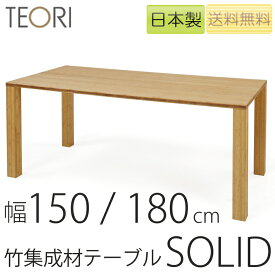 【正規品】TEORI テオリ SOLID ソリッド ダイニングテーブル 食卓 竹集成材 長方形 幅150/180cm H72cm TS-DT15/18
