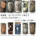 傘立て アンブレラスタンド 信楽焼 ふくろう 10種アソート 陶器 日本製