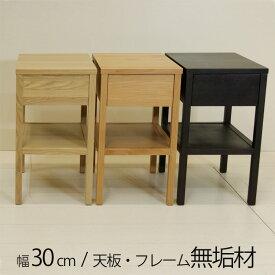 Sembella ナイトテーブル ベッドサイドテーブル ナイトチェスト 幅30cm 引出し付