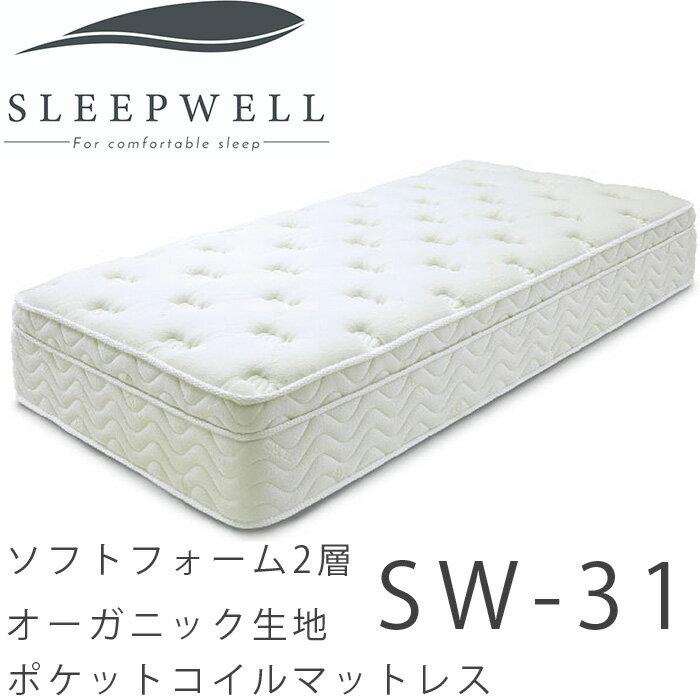 SLEEPWELL スリープウェル ポケットコイルマットレス 厚さ31cm シングル セミダブル ダブル ベッドマット SW-31