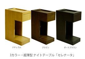 ナイトテーブル ベッドサイドテーブル ソファテーブル 薄型 引出し付き コンセント付き 幅20cm