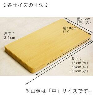 (送料無料)「タダフサ」透明抗菌木のまな板