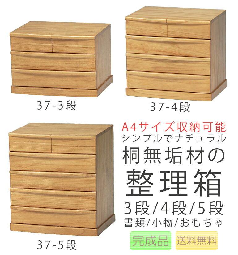 [送料無料]3サイズから選べるシンプルな桐の整理箱/小物ケース木製 北欧/書類収納(書類ケース)や小物収納/小物収納ケースのミニチェスト/スモールチェスト/小物入れ(小物いれ)整理ケース 幅37cm 引出3段(三段),4段(四段),5段(五段)の完成品のチェスト/an3705