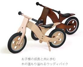 自転車に乗る前に、バランス感覚を養うウッディバイクお子様の成長と共に歩む木製バランスバイク プレゼントにも最適 ペダルなし自転車 子供用乗り物 木馬 子供用遊具 ストライダー
