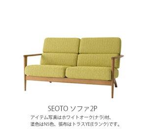 幅151cm2Pソファ(KD12WB/KD12WN/KD12WU)・背板から肘木、前脚まで一体となった個性的なデザインの2人掛ソファ。クッションはカバーリング仕様です。3種の材、張地、塗色が選べます。「SEOTO(セオト)」シリーズ[送料無料][正規品]