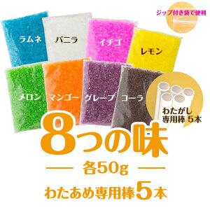 高品質 ザラメ 綿菓子用 カラー 8色8味 セット 各50g 安全な綿菓子専用棒5本付き( ラムネ コーラ バニラ レモン マンゴー メロン イチゴ グレープ )わたあめ わたがし