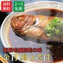 【老舗旅館こだわりの味】金目鯛 姿煮 2~3人前 煮付け 箱根 神奈川 温泉旅館 一の湯 オリジナル たれ 老舗 キンメダ…