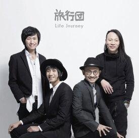 旅行団(Life Journey)「Hello! こんにちは!」日本オリジナル限定版
