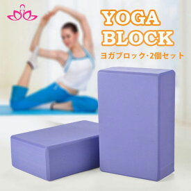 ab83b1de7902e5 ヨガブロック 2個セット 全3色【YOGA BLOCK ヨガ 健康 ダイエット ピラティス】