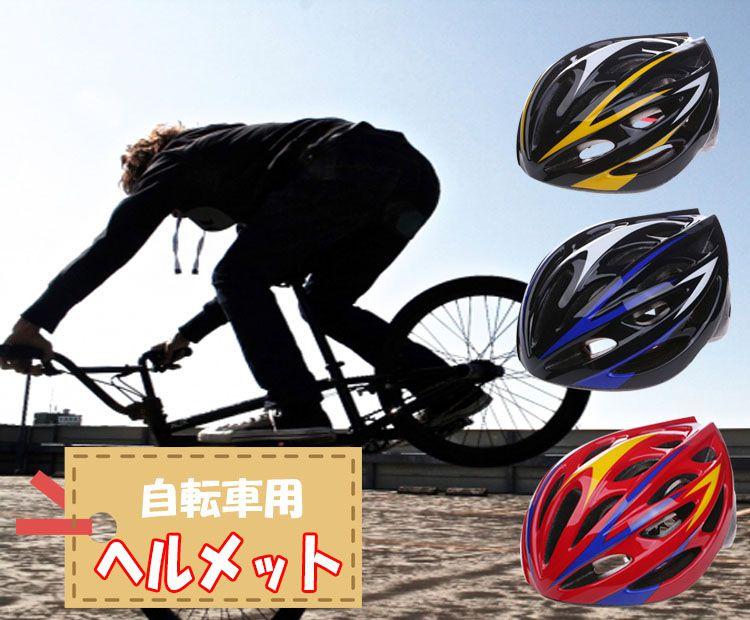 ヘルメット 全3色【サイクルヘルメット 自転車用品 ロードバイク 自転車ヘルメット 大人用 サイクリング】