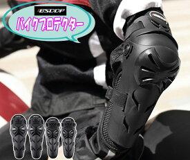 バイクプロテクター 肘・膝セット BSDDP バイク アウトドア 自転車 ウィンタースポーツ フリーサイズ 【 あす楽対応 】