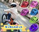 キッズヘルメット 全6色【子供用 ジュニア サイクルヘルメット 自転車用品 スケートボード キックボード】 【 あす楽対応 】