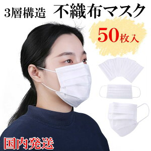 3層構造 不織布マスク 50枚入り 使い捨て 男女兼用 マスク 不織布 マスク 立体型 プリーツ 3層 白 花粉 ウイルス防止