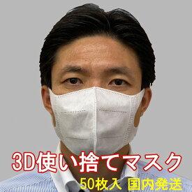 3D使い捨てマスク 50枚入り 使い捨て 男女兼用 マスク 不織布 マスク 立体型 3層 白 花粉 ウイルス防止 清涼感 涼しい 耳が痛くない 夏用マスク マスク皮膚炎対策 皮膚炎になりにくい