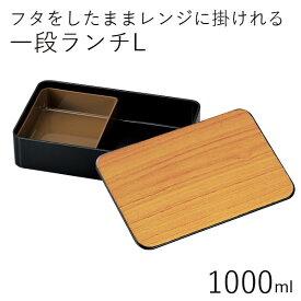 """弁当箱""""HAKOYA 一段ランチL GRAIN 1000ml""""フタをしたままレンジに掛けれる!シンプルな木目がおしゃれ1段 シリコンパッキン電子レンジ対応 食洗器対応日本製 ギフト LUNCH BOX※"""