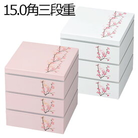 """重箱""""15.0角三段重 SAKURA 2280ml""""3段 2人 3人日本製中蓋付だからシーンに合わせて1段でも2段でも使えるお弁当箱 弁当箱 おしゃれ 迎春 運動会 Lunch box HAKOYA※"""