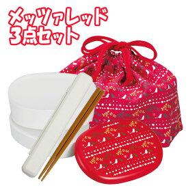 弁当箱 セット割 SALEメッツァ3点セット《レッド》弁当箱 箸箱セット 巾着袋日本製お弁当箱 お手軽 スターターキット おしゃれ かわいい 遠足 運動会 Lunch box HAKOYA※