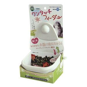 (株)マルカン MR‐626 ワンタッチフィーダー 小動物 小動物用食器・給水器 用品{SK}