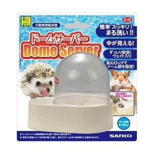 (株)三晃商会 B08 ドームサーバー 小動物 小動物用食器・給水器 用品{SK}
