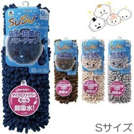 バスマット SUSU 抗菌ストロングW Sサイズ 36×50cm マイクロファイバー CONDOR(山崎産業)