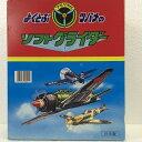 懐かし玩具 プロペラグライダー ソフトグライダー ケース販売 30機セット ツバメ玩具製作所 #