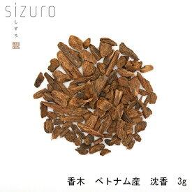 sizuro(しずろ) 香木 ベトナム産 沈香 3g 日本香堂