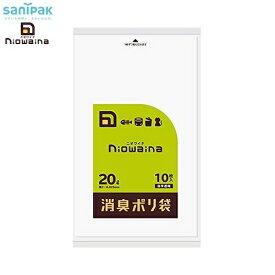 niowaina(ニオワイナ) 消臭袋 20L 10枚入り 白半透明 ポリ袋 日本サニパック