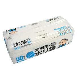 スマートキューブ SC25 分別用ごみ袋 半透明 20〜30L 50枚組 ポリ袋 日本サニパック