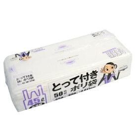 スマートキューブ SC49 分別用ごみ袋 とって付き 半透明 45L 50枚組 ポリ袋 日本サニパック