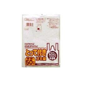 増量50枚!とって付きごみ袋 30L Y-35 半透明 50枚 ポリ袋 日本サニパック