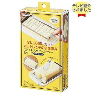 定番 ステンレスバターカッター&ケース バターケース バターナイフ付 SKATER(スケーター) BTG2DX