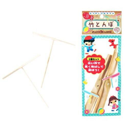 なつかしのおもちゃ 竹とんぼ 2個セット 懐かし玩具 オンダ ※
