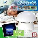【送料無料!】殺虫剤不要の安心設計! 蚊とれ〜る USBタイプ WJ-799 蚊取り器 WECAN JAPAN(ウィキャン)【RCP】