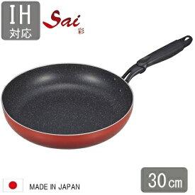【新生活応援!お買い得!】Sai〜彩〜 日本製フライパン 30cm アピデ