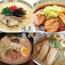 九州ラーメン味めぐり 4食入り KK-10 インスタントラーメン エン・ダイニング【RCP】