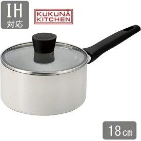 KUKUNA KITCHEN(ククナキッチン) 日本製アルミ鍋 18cm 片手鍋 APIDE(アピデ)