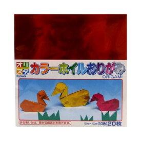 カラーホイルおりがみ 20枚入り 折紙 Kyowa-オリスタ-協和紙工 #
